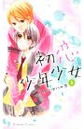 初恋少年少女 分冊版 8