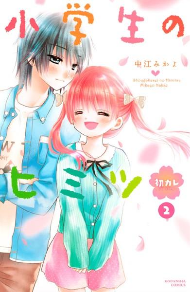 小学生のヒミツ 初カレ 分冊版 ふたりきりのバレンタイン