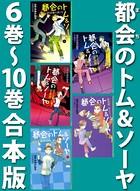 都会のトム&ソーヤ 6巻〜10巻合本版