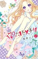 170cm★オトメチカ 分冊版 (2)