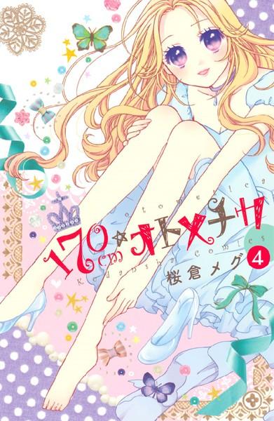 170cm★オトメチカ 分冊版 (4)