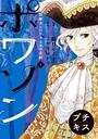 ポワソン〜寵姫ポンパドゥールの生涯〜 プチキス 5