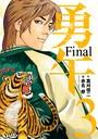 勇午 Final 3