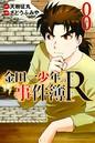 金田一少年の事件簿R 8