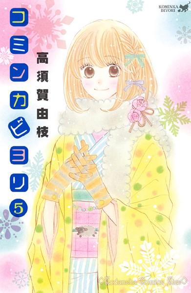 コミンカビヨリ (5)