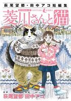 萩尾望都・田中アコ短編集 ゲバラシリーズ