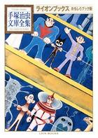 ライオンブックス おもしろブック版 手塚治虫文庫全集