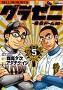 グラゼニ〜東京ドーム編〜 (5)
