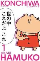 こんちわハム子(単話)