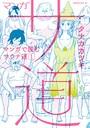 マンガ サ道〜マンガで読むサウナ道〜 (1)