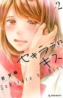 セキララにキス (2)