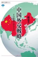中国外交戦略 その根底にあるもの