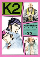 K2 (25)