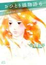 おひとり様物語 -story of herself- 6