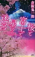 桜と富士と星の迷宮