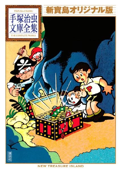 新寶島 オリジナル版 手塚治虫文庫全集 1
