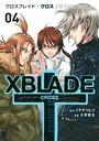 XBLADE + ―CROSS― 4