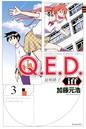 Q.E.D.iff ―証明終了― 3