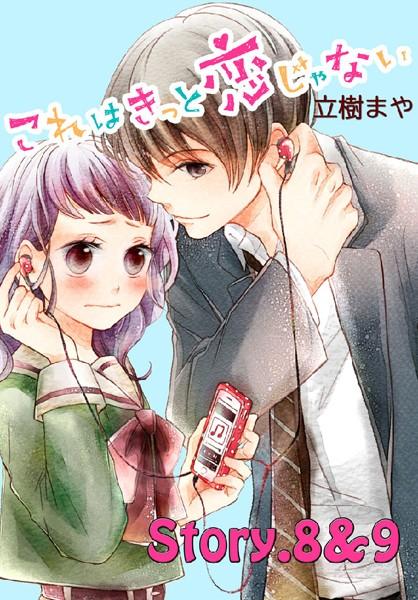 これはきっと恋じゃない 分冊版 8〜9話