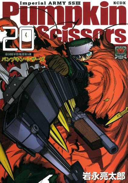 Pumpkin Scissors 帝国陸軍情報部第3課 20