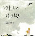 繧上◆縺励�ョ縲∝・ス縺阪↑莠コ