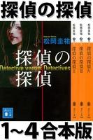 探偵の探偵 1〜4合本版