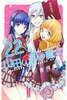 山田くんと7人の魔女 22