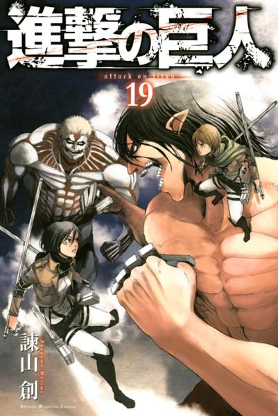 進撃の巨人 attack on titan 19
