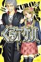 くろアゲハ〜カメレオン外伝〜 6