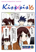 Kiss×sis 弟にキスしちゃダメですか? 16