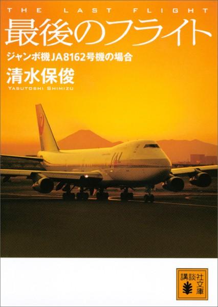 最後のフライト ジャンボ機JA8162号機の場合