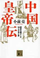 中国皇帝伝 歴史を動かした28人の光と影