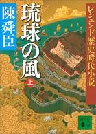 レジェンド歴史時代小説 琉球の風