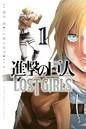 進撃の巨人 LOST GIRLS 1