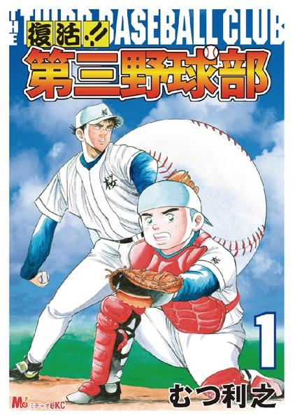 復活!! 第三野球部 1