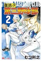 復活!! 第三野球部 2