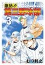 復活!! 第三野球部 3