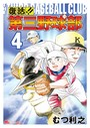 復活!! 第三野球部 4