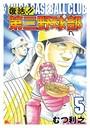 復活!! 第三野球部 5