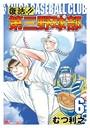 復活!! 第三野球部 6