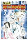 復活!! 第三野球部 7