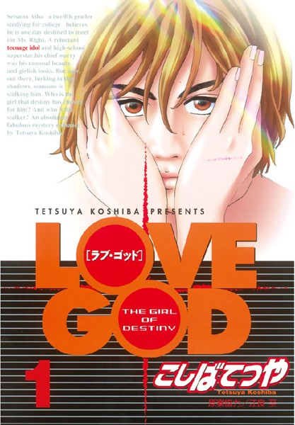 LOVE GOD (1)
