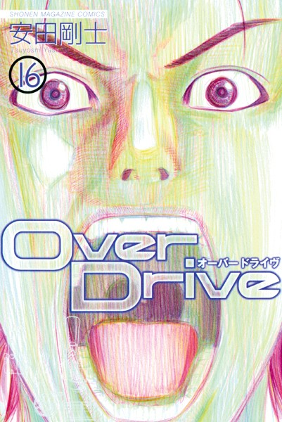 Over Drive 16