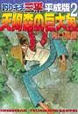 釣りキチ三平 平成版 2巻 天狗森の巨大魚
