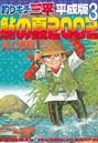 釣りキチ三平 平成版 3巻 鮎の夏2002