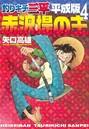 釣りキチ三平 平成版 4巻 赤沢堤の主