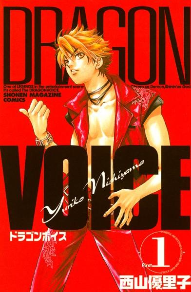 DRAGON VOICE 1