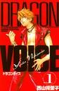 DRAGON VOICE (1)
