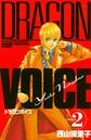 DRAGON VOICE 2