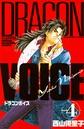 DRAGON VOICE 4